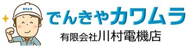 有限会社川村電機店 デンキヤカワムラ